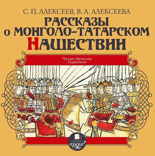 Сергей Алексеев Рассказы о монголо-татарском нашествии
