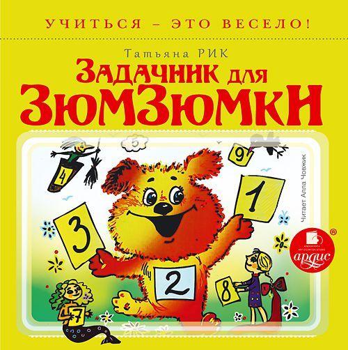 Татьяна Рик Задачник для Зюмзюмки коган татьяна васильевна мир где все наоборот