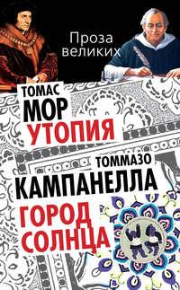 Кампанелла, Томмазо  - Утопия. Город Солнца (сборник)