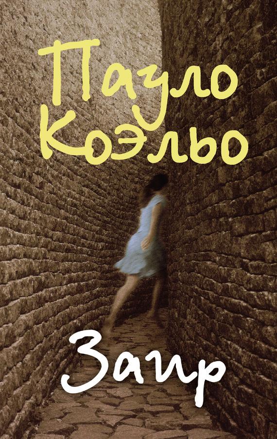 просто скачать Пауло Коэльо бесплатная книга
