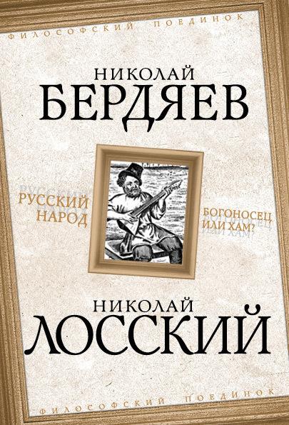 Николай Лосский - Русский народ. Богоносец или хам?