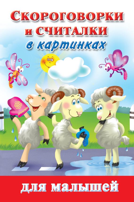 В. Г. Дмитриева Скороговорки и считалки в картинках для малышей слова и звуки