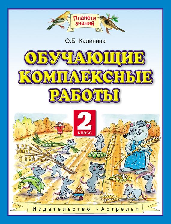 О. Б. Калинина Обучающие комплексные работы. 2 класс опель корса б у продаю в москве
