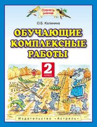 Калинина, О. Б.  - Обучающие комплексные работы. 2 класс