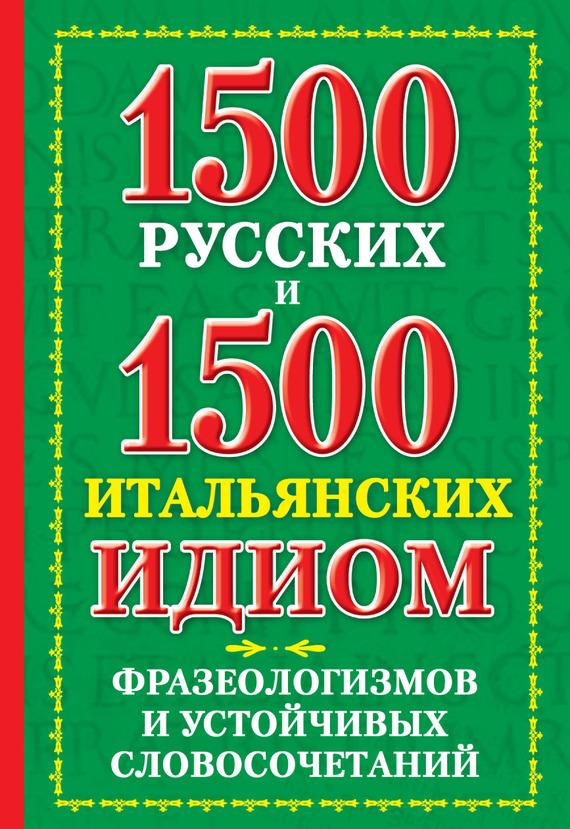 1500 русских и 1500 итальянских идиом, фразеологизмов и устойчивых словосочетаний ( К. В. Люшнин  )