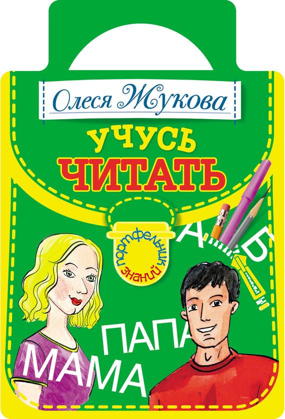 Олеся Жукова Учусь читать ISBN: 978-5-271-35329-1, 978-5-9725-2039-8 рохит бхаргава не очевидно как выявлять тренды раньше других