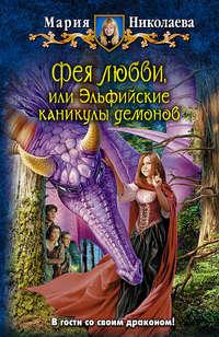 - Фея любви, или Эльфийские каникулы демонов