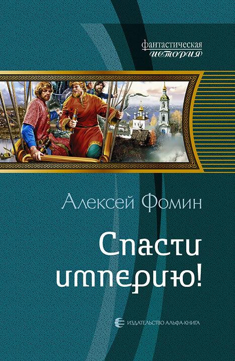 Алексей Фомин бесплатно