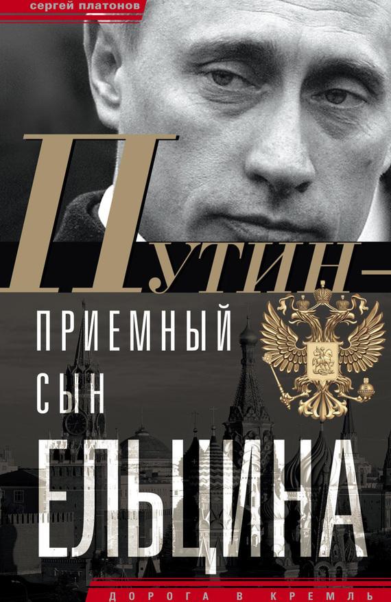 бесплатно Сергей Платонов Скачать Путин - приемный сын Ельцина