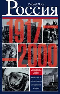 Яров, Сергей  - Россия в 1917-2000 гг. Книга для всех, интересующихся отечественной историей