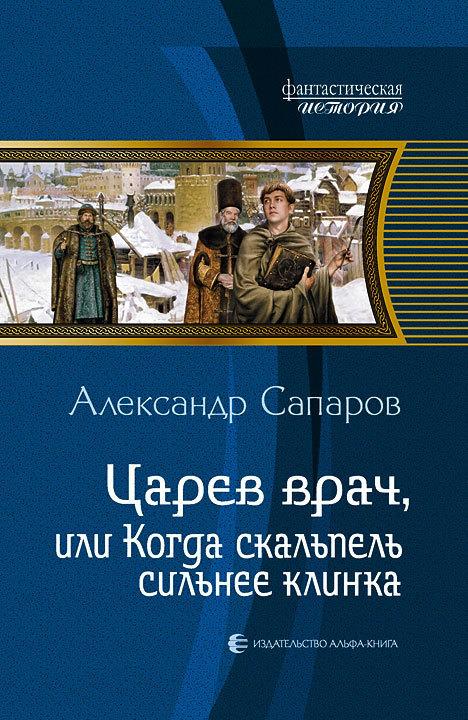 Александр Сапаров Царев врач, или Когда скальпель сильнее клинка пластический хирург лапутин