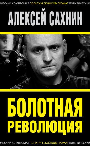 Алексей Сахнин бесплатно