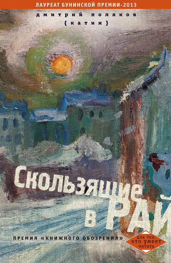Дмитрий Поляков (Катин) Скользящие в рай (сборник) стивен а почему мы думаем то что мы думаем