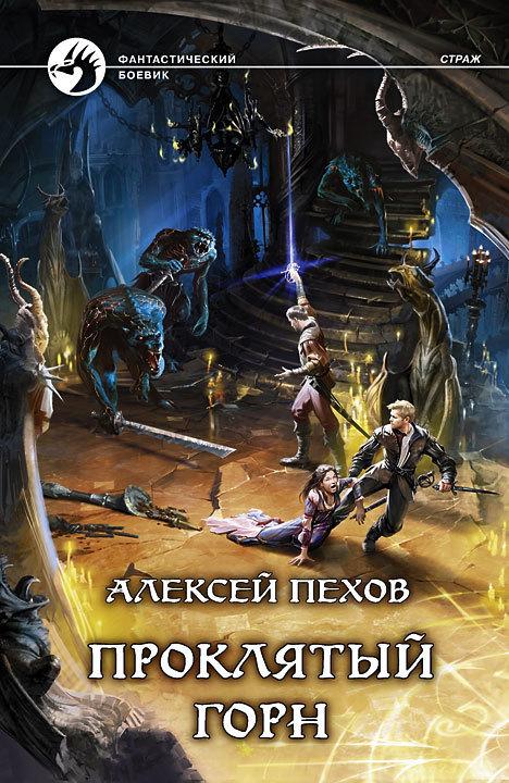 Алексей Пехов Проклятый горн ISBN: 978-5-9922-1741-4 алексей пехов ветер и искры сборник isbn 978 5 9922 0335 6