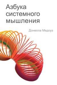 Медоуз, Донелла Х.  - Азбука системного мышления
