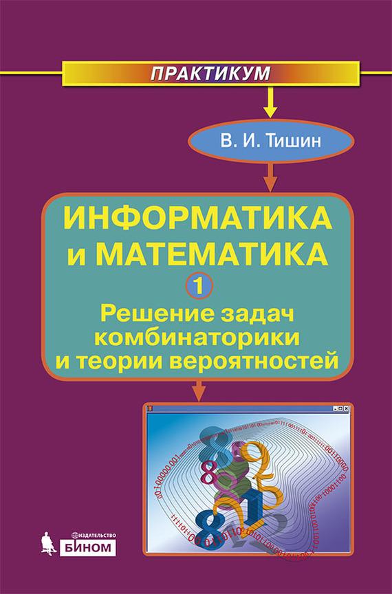 Обложка книги Информатика и математика. Часть 1. Решение задач комбинаторики и теории вероятностей, автор Тишин, В. И.