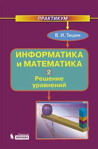- Информатика и математика. Часть 2. Решение уравнений
