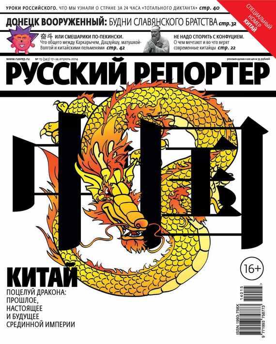 Отсутствует Русский Репортер №15/2014 русский инструмент