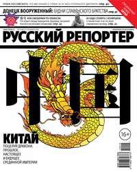 - Русский Репортер №15/2014