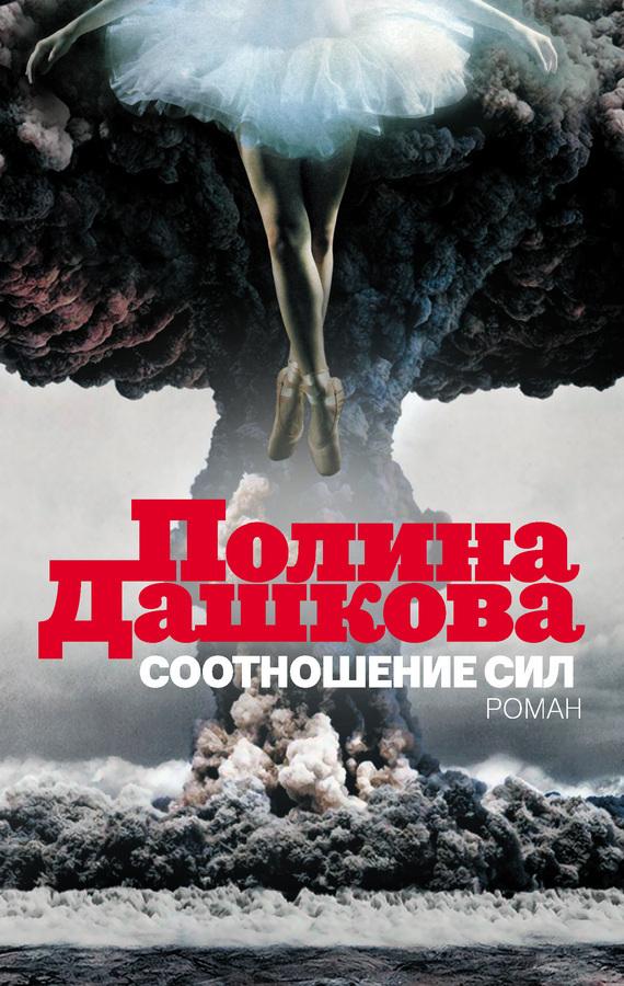 Полина Дашкова Соотношение сил лётно техническую форму