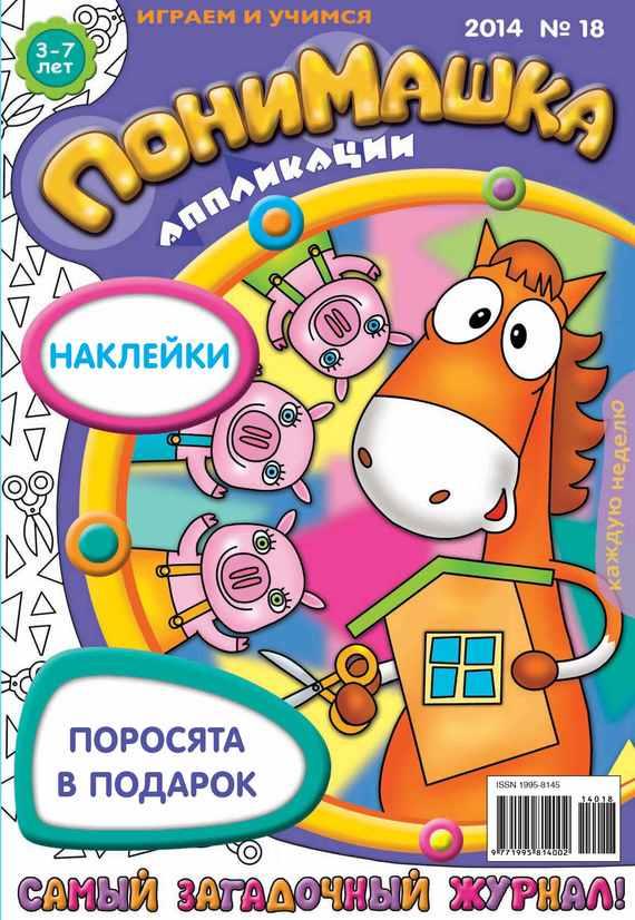 Открытые системы ПониМашка. Развлекательно-развивающий журнал. №18 (апрель) 2014 обучающие мультфильмы для детей где