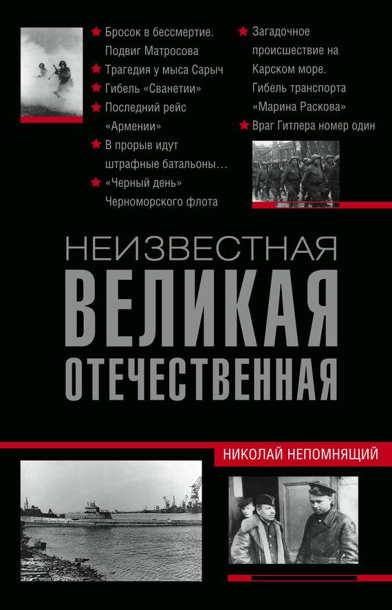 Николай Непомнящий Неизвестная Великая Отечественная николай минский на общественные темы