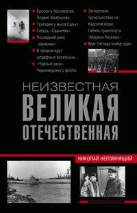 Непомнящий, Николай  - Неизвестная Великая Отечественная