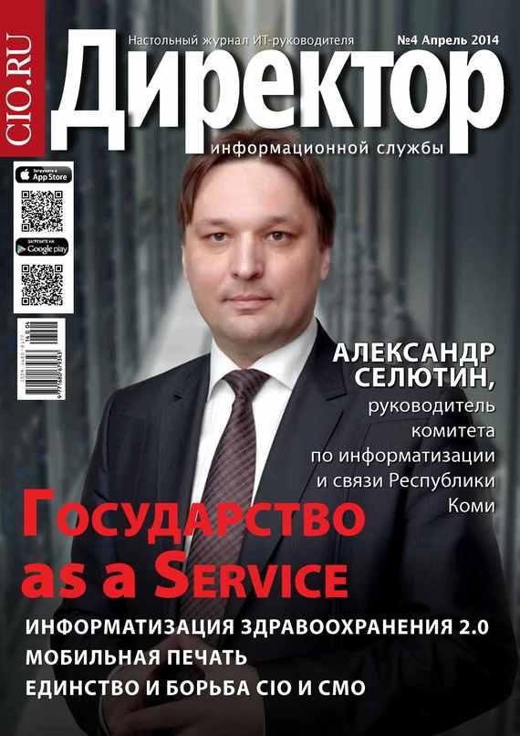 Открытые системы Директор информационной службы №04/2014 открытые системы директор информационной службы 07 2011