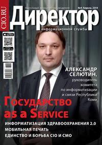 системы, Открытые  - Директор информационной службы №04/2014