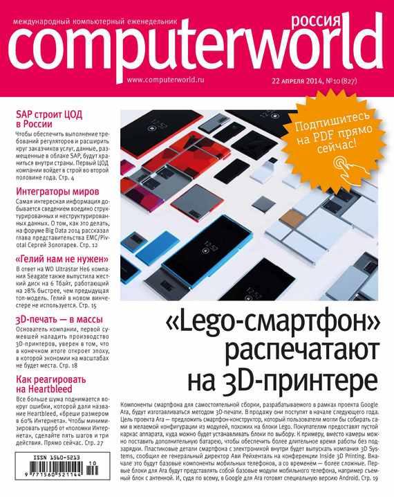 Открытые системы Журнал Computerworld Россия №10/2014 лазарева и лось в облаке