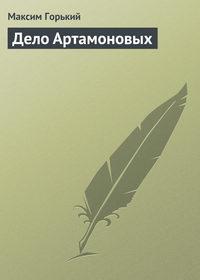 Горький, Максим  - Дело Артамоновых