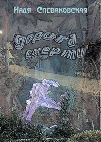 Спеваковская, Надя  - Дорога смерти