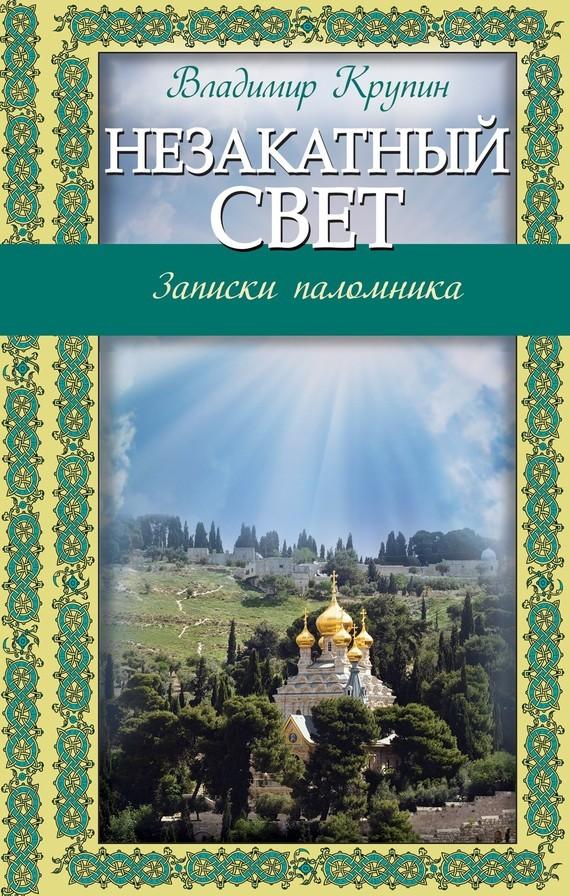 Владимир Крупин - Незакатный свет. Записки паломника