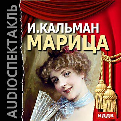 Имре Кальман Марица (оперетта) марица