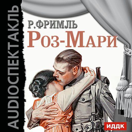 Фримль Рудольф Роз-Мари (оперетта) фримль рудольф роз мари оперетта