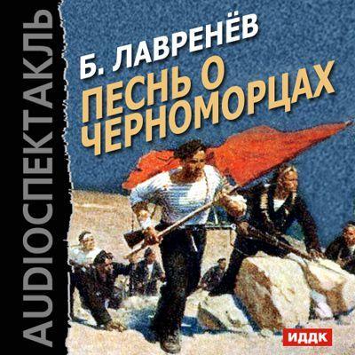 Песнь о черноморцах (спектакль)