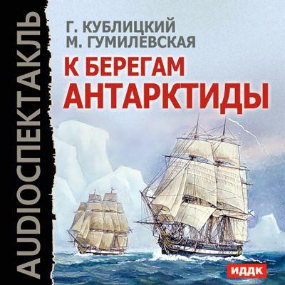 К берегам Антарктиды (спектакль)