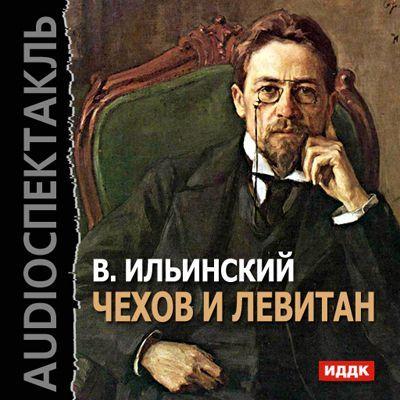 Левитан и Чехов (спектакль)
