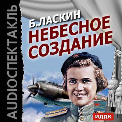 Борис Ласкин бесплатно