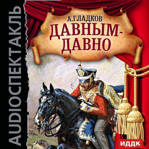 Александр Гладков бесплатно