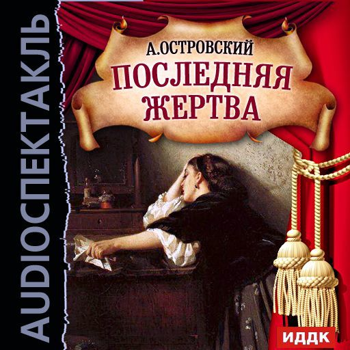 Александр Островский Последняя жертва (спектакль)