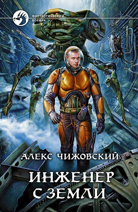 Алекс Чижовский Инженер с Земли алекс чижовский гарт одаренный