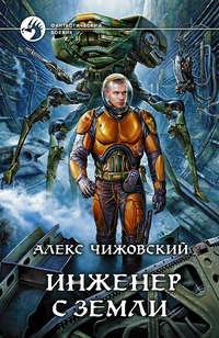 Чижовский, Алексей  - Инженер с Земли