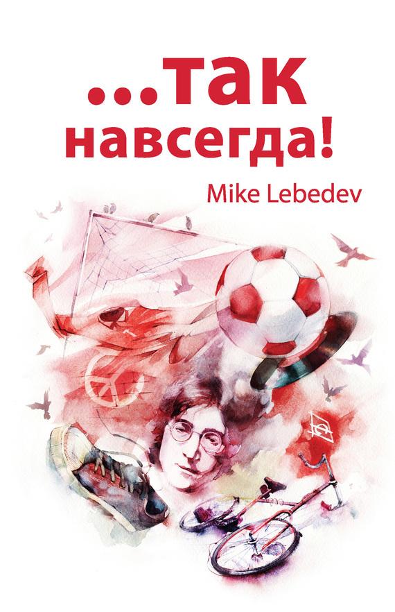 Mike Lebedev …Так навсегда! какое слово написать что бы захотели