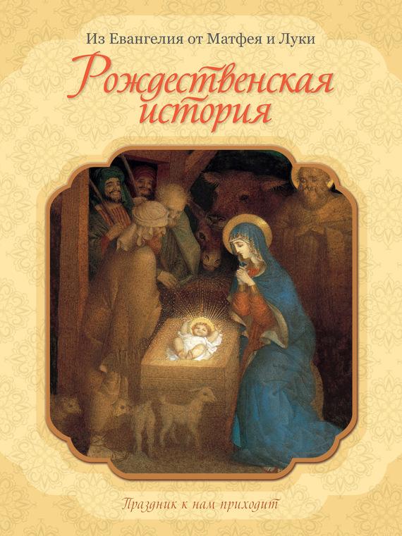 Отсутствует Рождественская история святое евангелие господа нашего иисуса христа