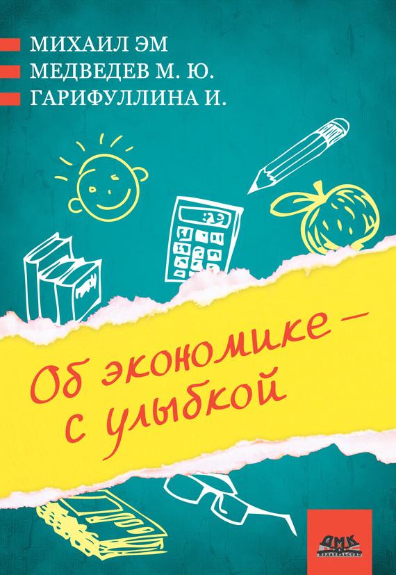 М. Ю. Медведев Об экономике – с улыбкой (сборник) елизаров м ю библиотекарь