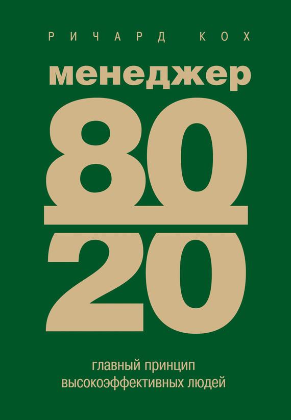 Менеджер 80/20. Главный принцип высокоэффективных людей развивается внимательно и заботливо