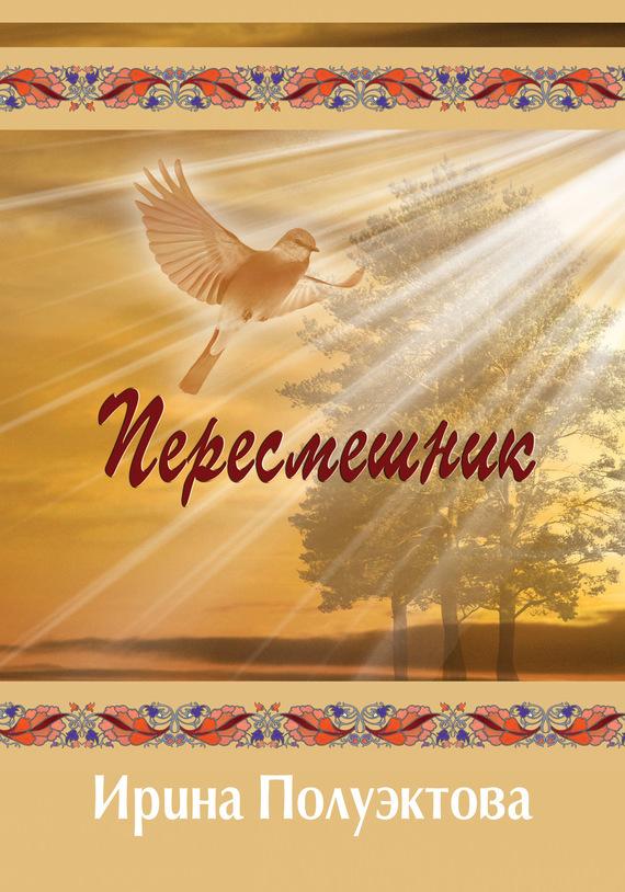 Пересмешник ( Ирина Полуэктова  )