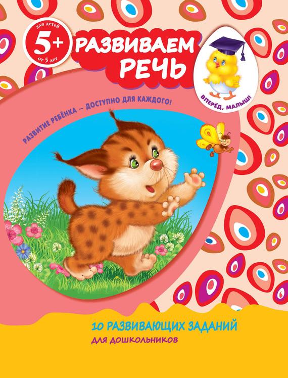 Екатерина Борисовна Голицына Развиваем речь календарь развития ребенка