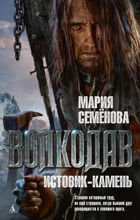 бесплатно скачать Мария Семёнова интересная книга
